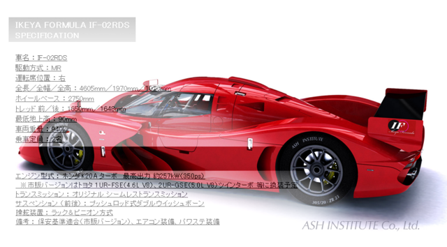 if-02_spec_back_20141117_830x460.jpg